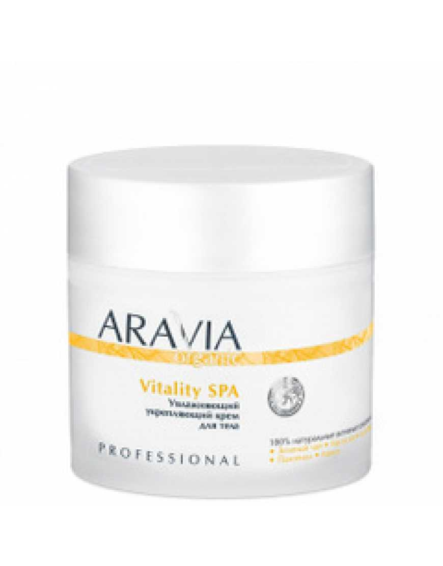 ARAVIA Organic Увлажняющий укрепляющий крем «Vitality SPA», 300 мл