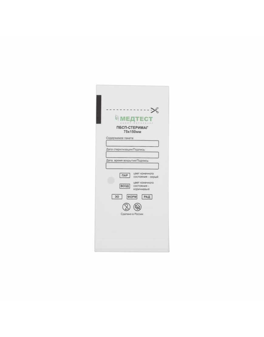 Крафт-пакеты, бумажные самоклеющиеся 75*150 белые, влагопрочные