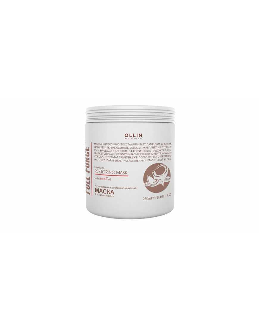 OLLIN Professional Full Force Маска интенсивная восстанавливающая с маслом кокоса, 250 мл
