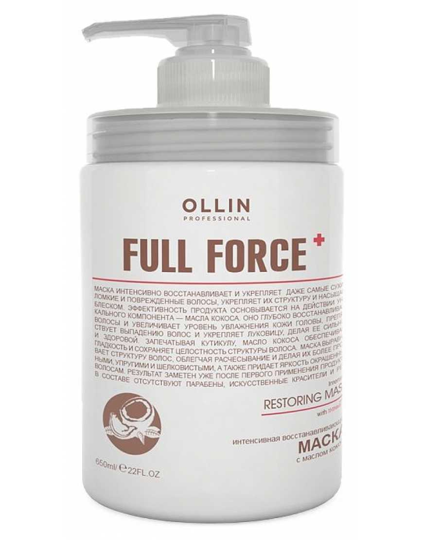 OLLIN Professional Full Force Маска интенсивная восстанавливающая с маслом кокоса, 650 мл