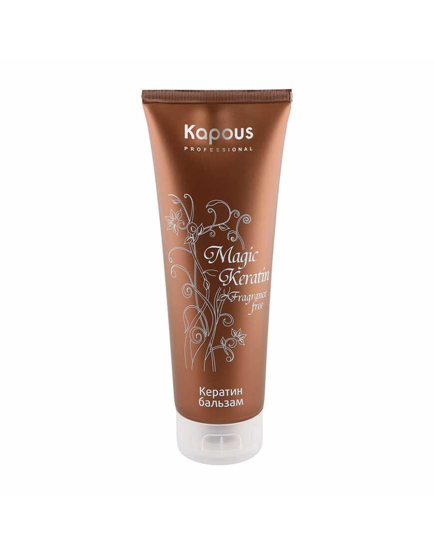 Kapous Professional Fragrance free Кератин бальзам, 250 мл