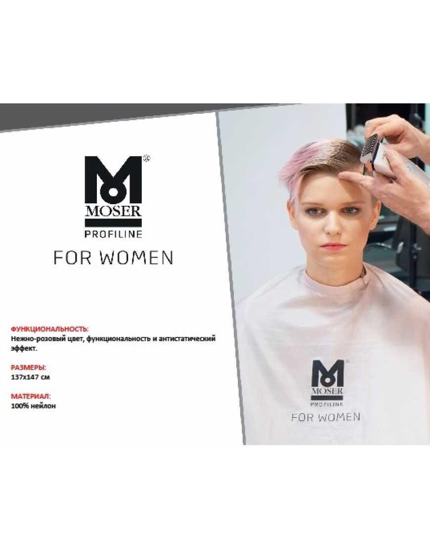 Пеньюар для парикмахеров, розовое золото Moser cape rose gold 0092-6090