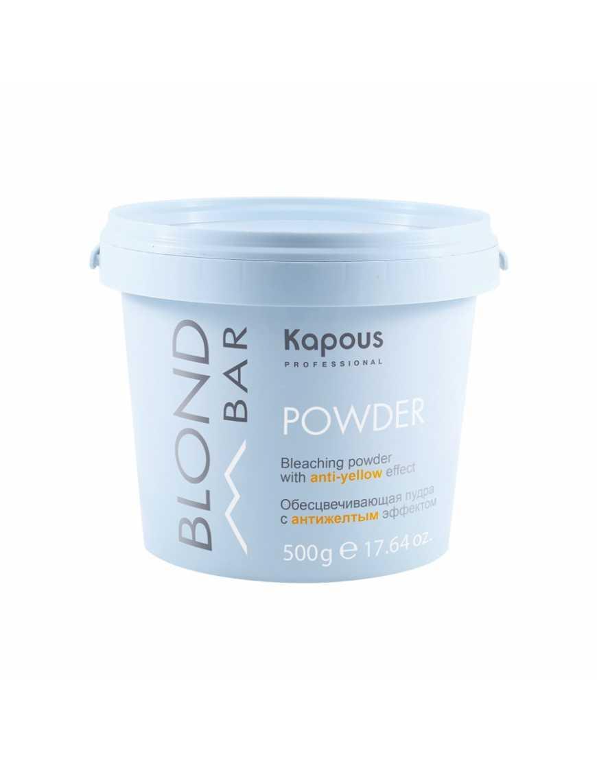 Kapous Professional Blond Bar Обесцвечивающая пудра с антижелтым эффектом, 500 мл