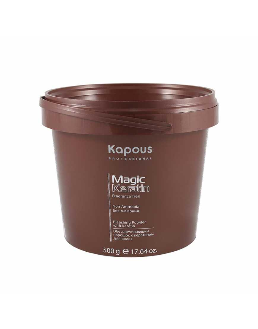 Kapous Professional Magic Keratin Обесцвечивающий порошок с кератином для волос Non Ammonia, 500 гр