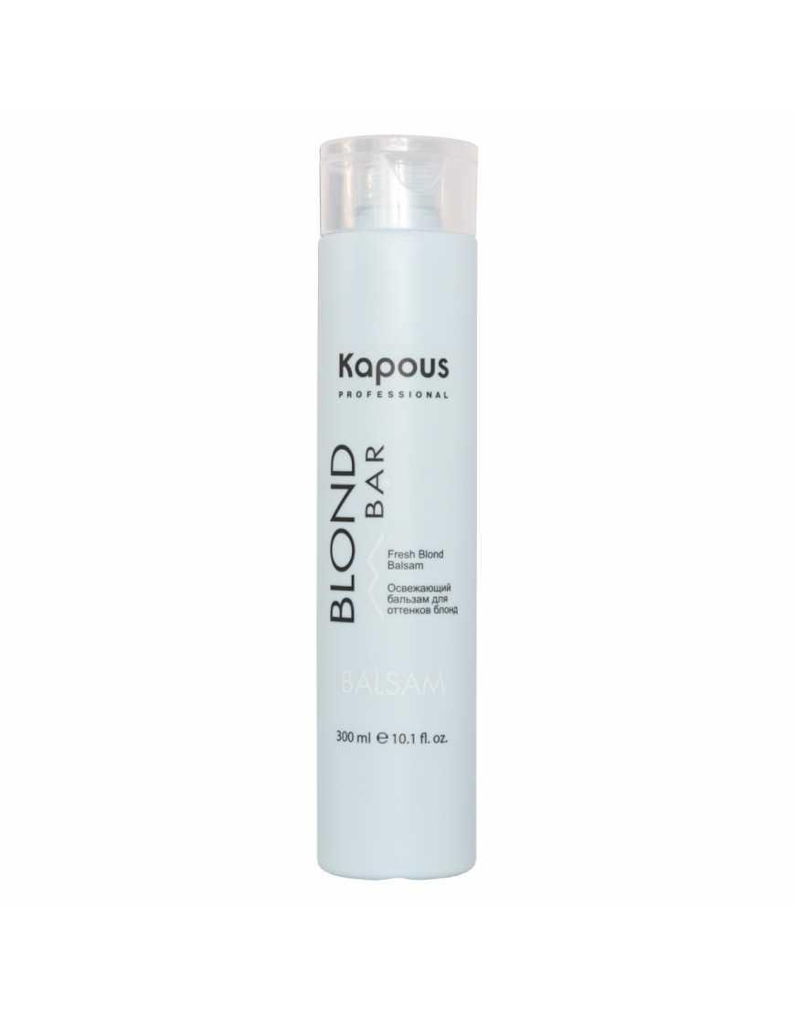 Kapous Professional Освежающий бальзам для волос оттенков блонд серии