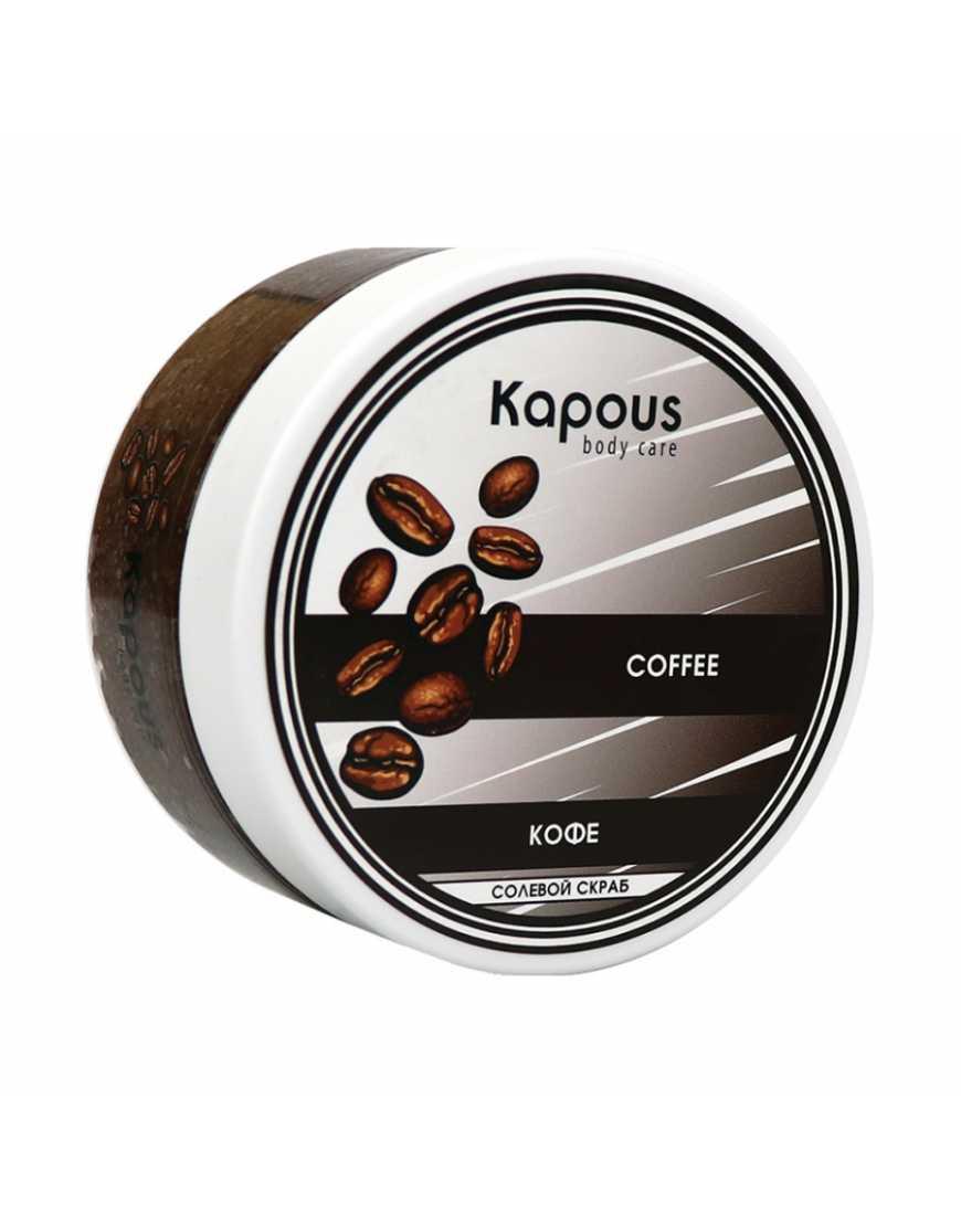 Kapous Professional Солевой скраб