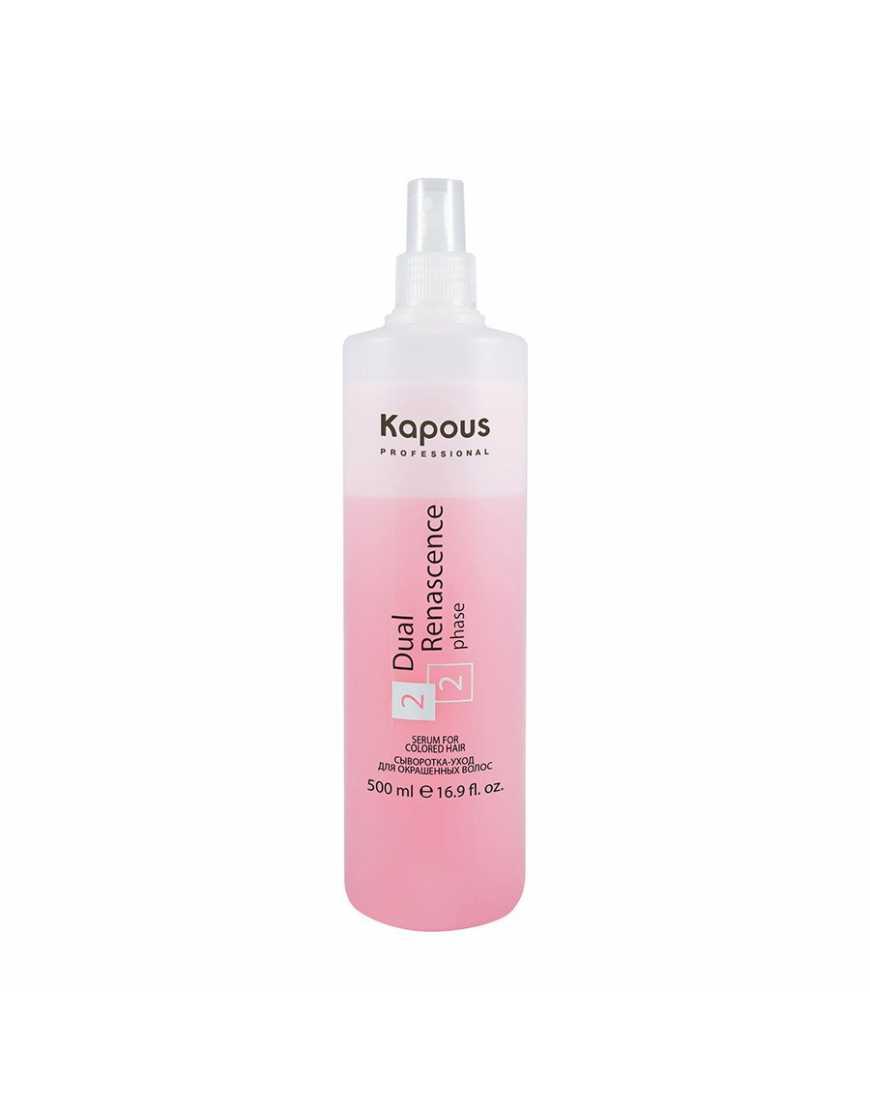 Kapous Professional Сыворотка-уход для окрашенных волос