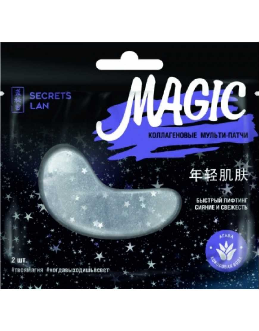 Коллагеновые мульти-патчи «Кокосовая вода и агава» серии «Magic», 1 пара