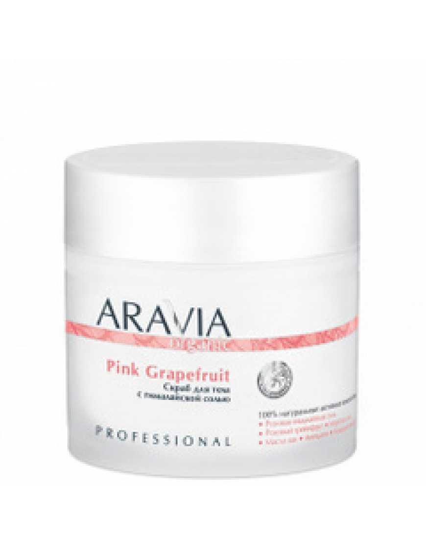 ARAVIA Organic Скраб для тела с гималайской солью «Pink Grapefruit», 300 мл.