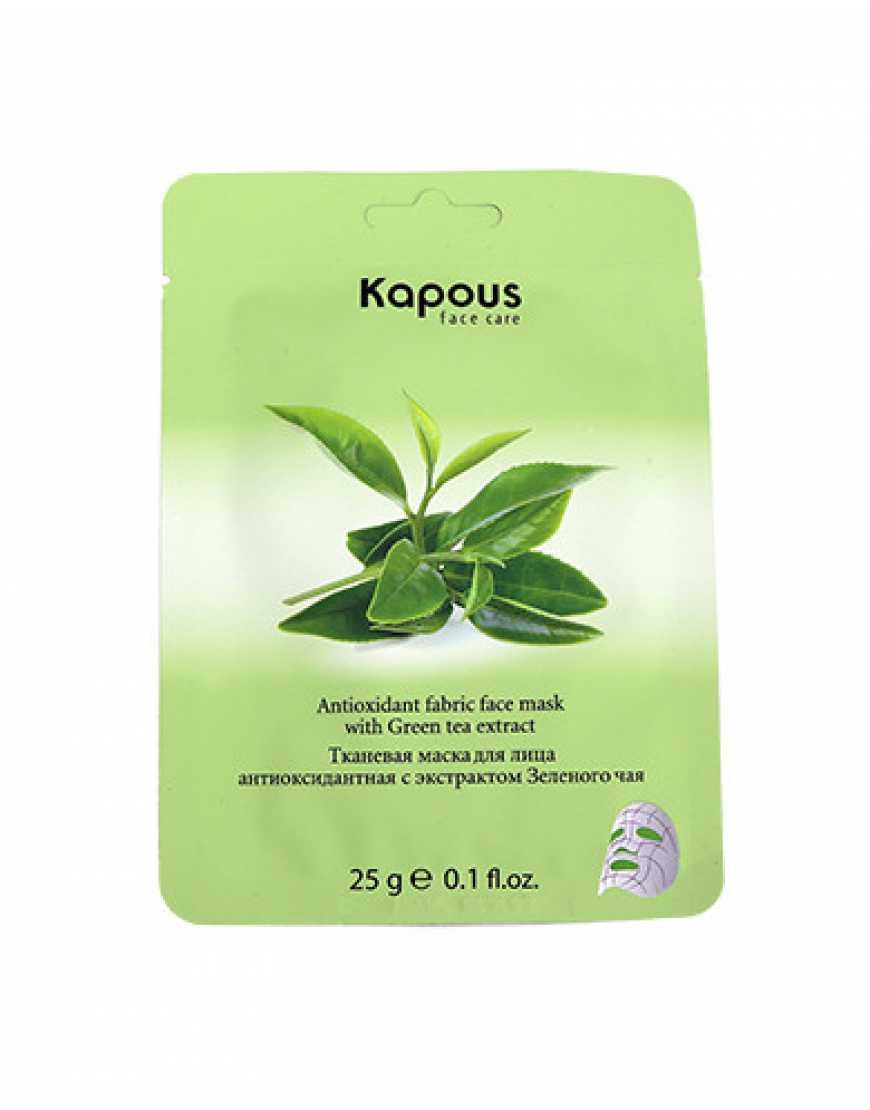 Kapous Тканевая маска для лица антиоксидантная с экстрактом Зеленого чая, 25 гр.