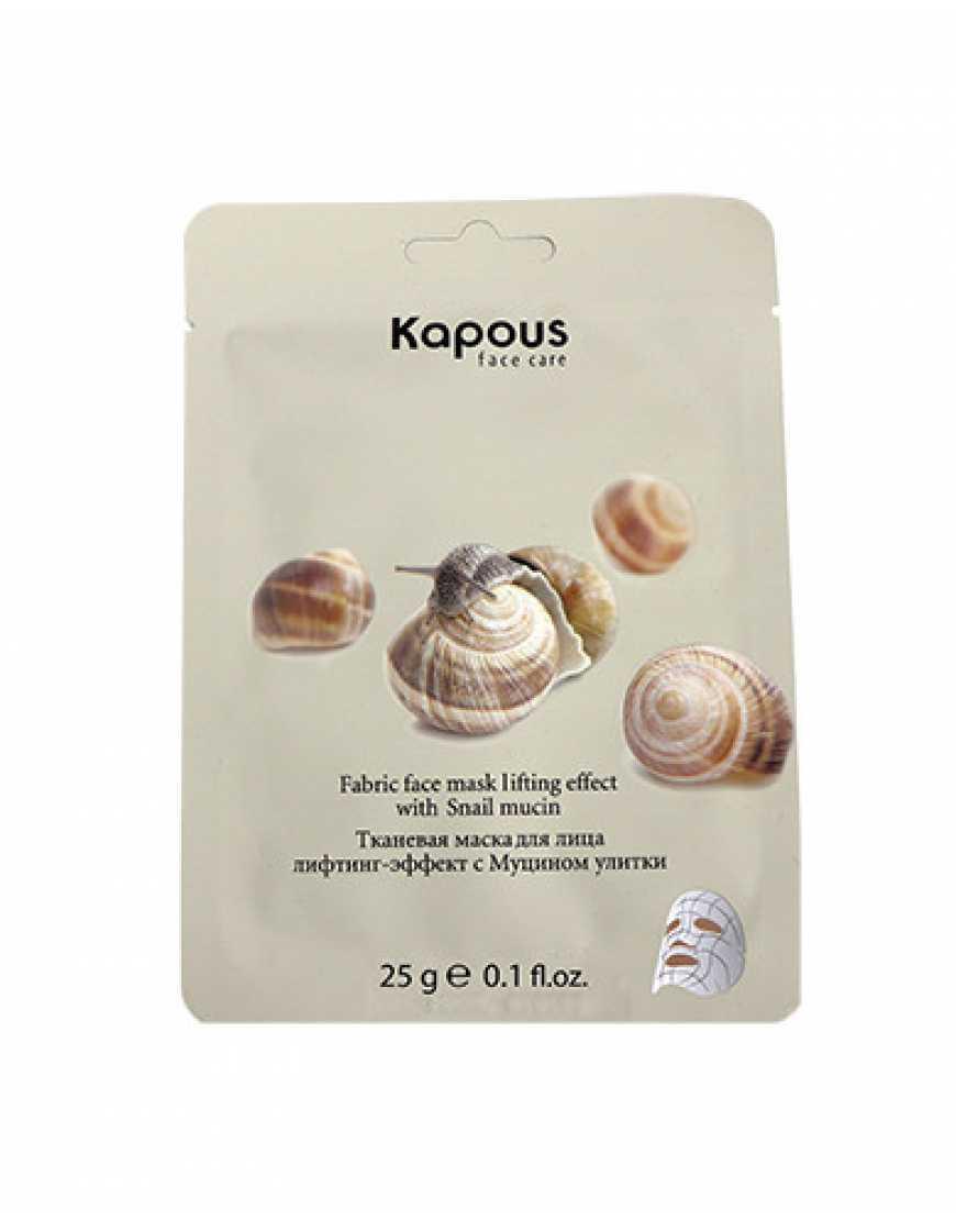 Kapous Тканевая маска для лица лифтинг-эффект с Муцином улитки, 25 гр.