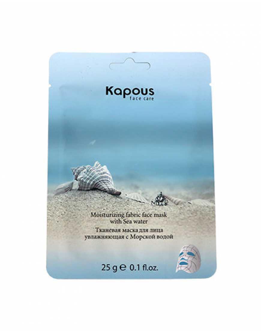 Kapous Тканевая маска для лица увлажняющая с Морской водой, 25 гр.