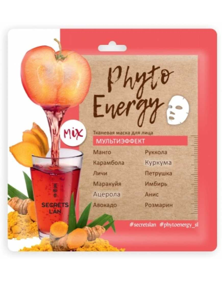 «Phyto Energy» тканевая маска для лица «Мультиэффект»