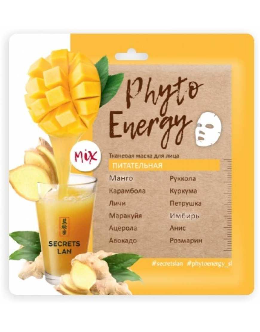«Phyto Energy» тканева маска для лица «Питательная»