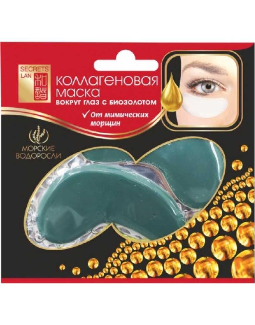 Патчи для кожи вокруг глаз с биозолотом