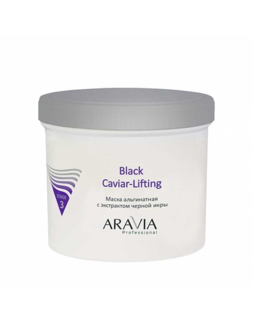 ARAVIA Professional Маска альгинатная с экстрактом черной икры