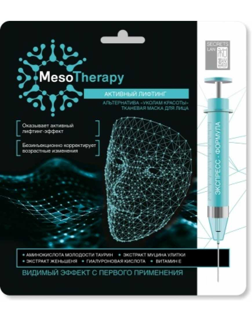 «MesoTherapy» тканевая маска для лица «Активный лифтинг»
