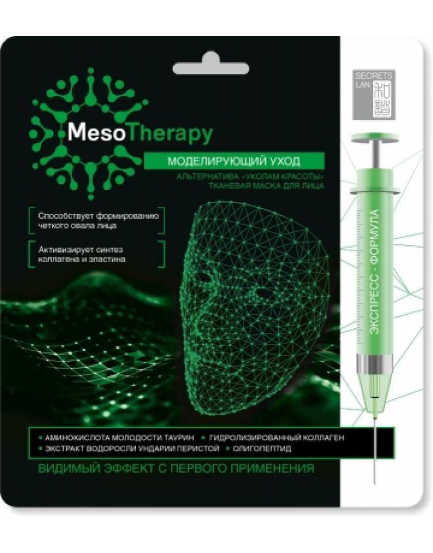 «MesoTherapy» тканевая маска для лица «Моделирующий уход»