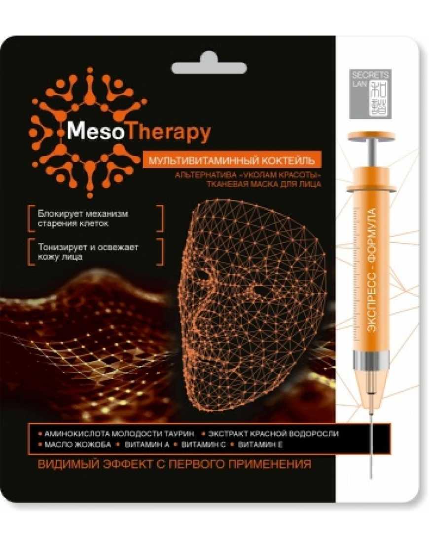 «MesoTherapy» тканевая маска для лица «Мультивитаминный коктейль»