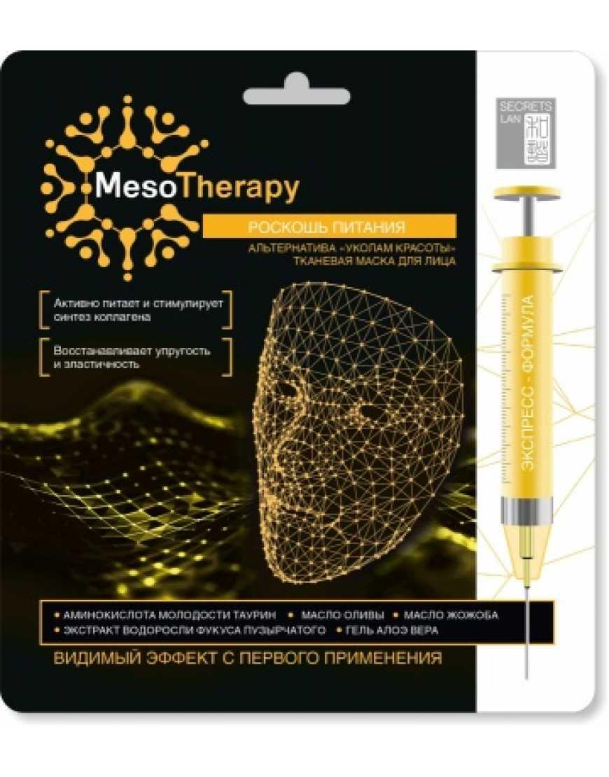 «MesoTherapy» тканевая маска для лица «Роскошь питания»