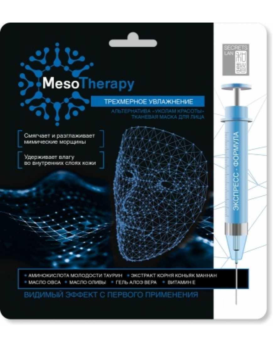 «MesoTherapy» тканевая маска для лица «Трехмерное увлажнение»