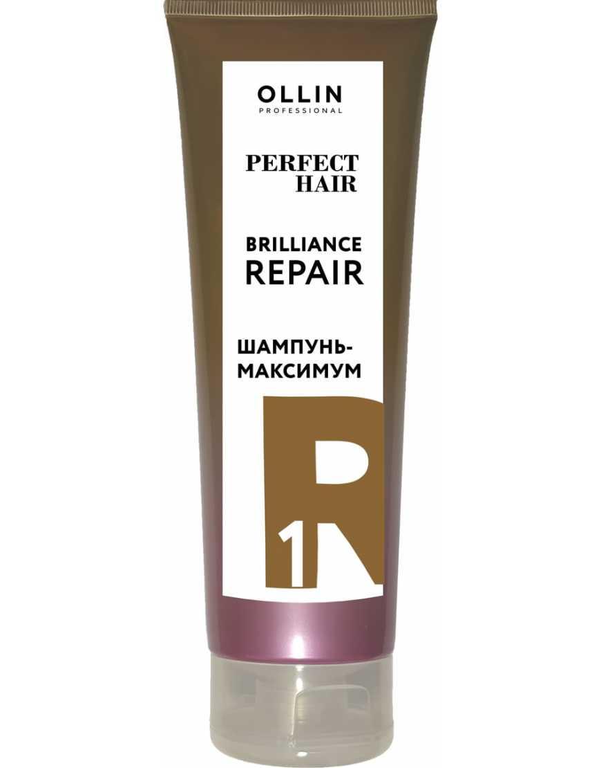 OLLIN PERFECT HAIR BRILLIANCE REPAIR 1шаг. Шампунь-максимум Подготовительный этап, 250мл