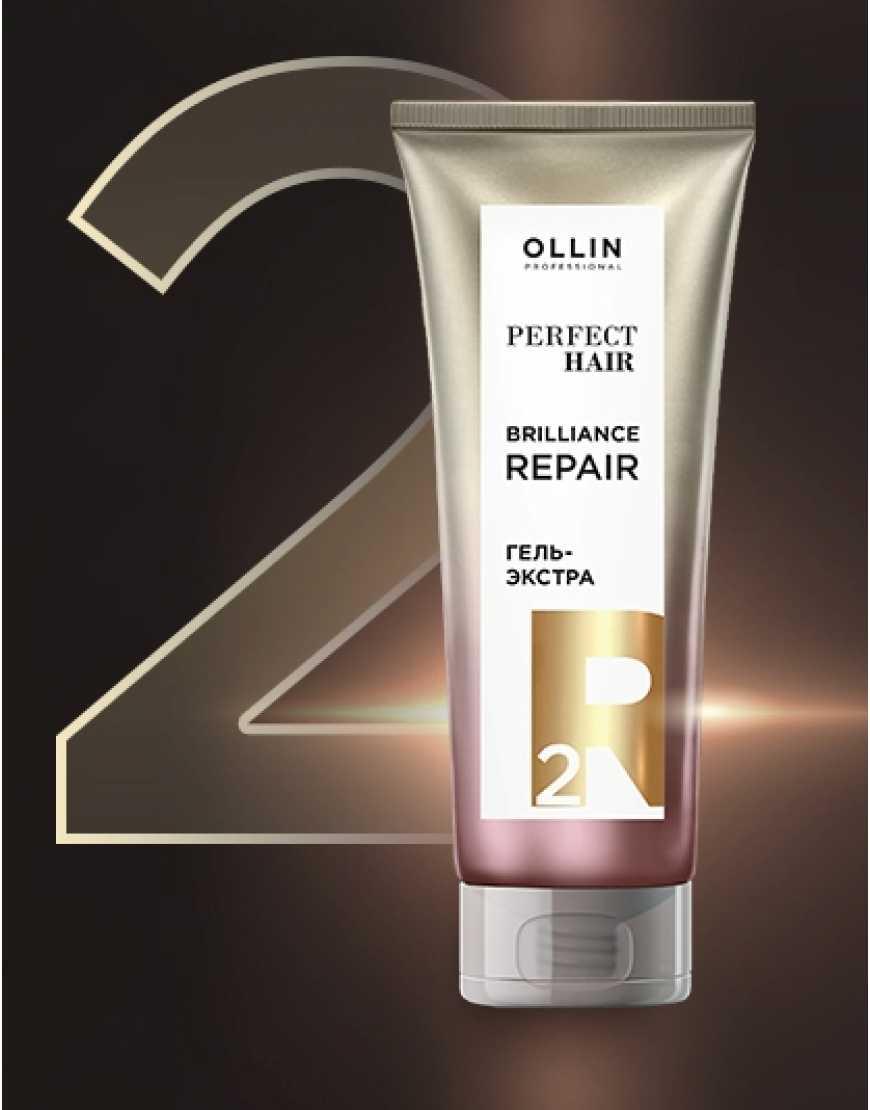 OLLIN PERFECT HAIR BRILLIANCE REPAIR 2 шаг Гель-экстра. Насыщающий этап, 250мл