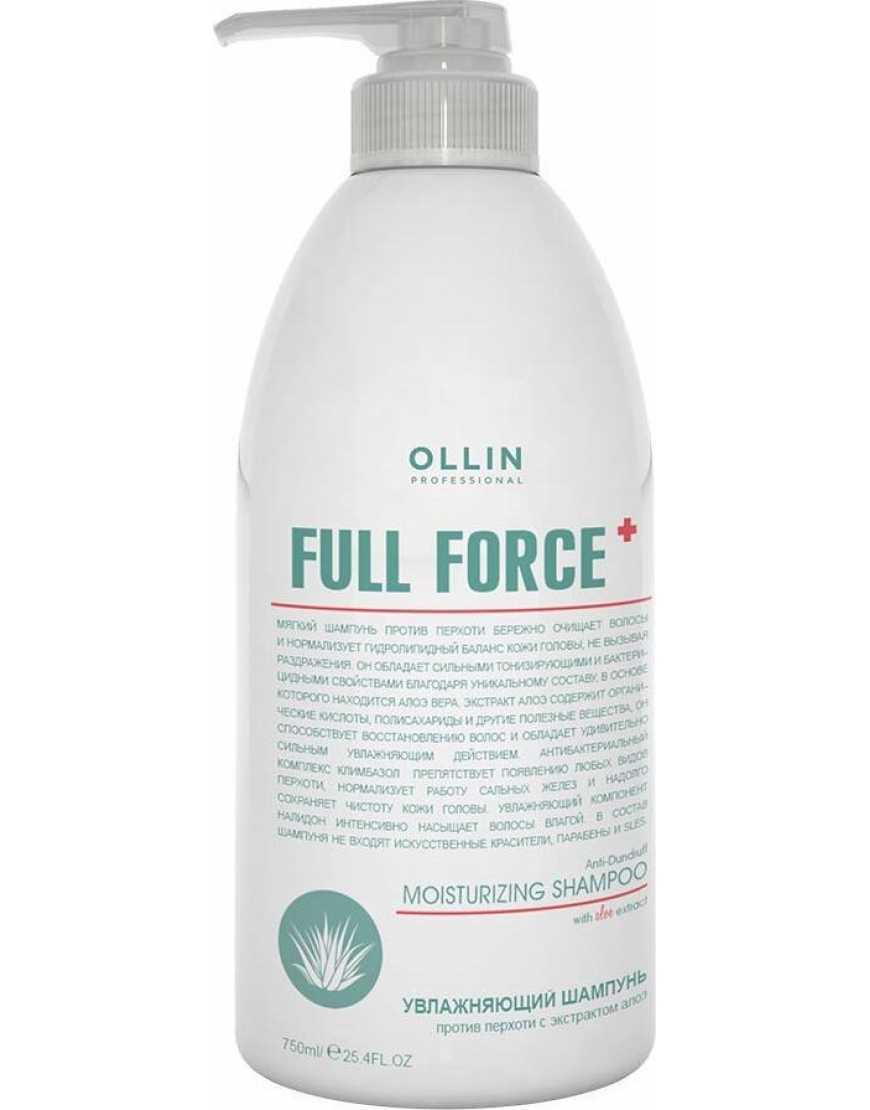 OLLIN Professional Full Force Шампунь увлажняющий против перхоти с экстрактом алоэ, 750 мл