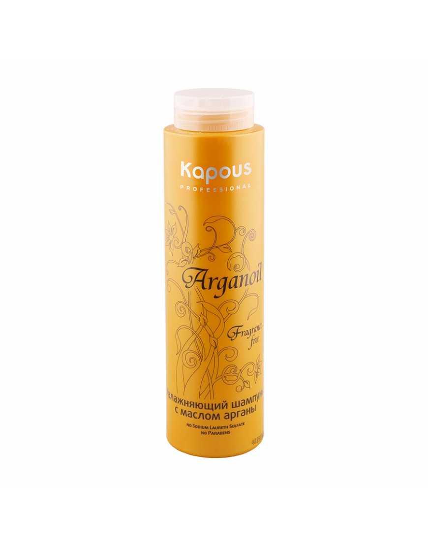 Kapous Professional Шампунь увлажняющий с маслом арганы