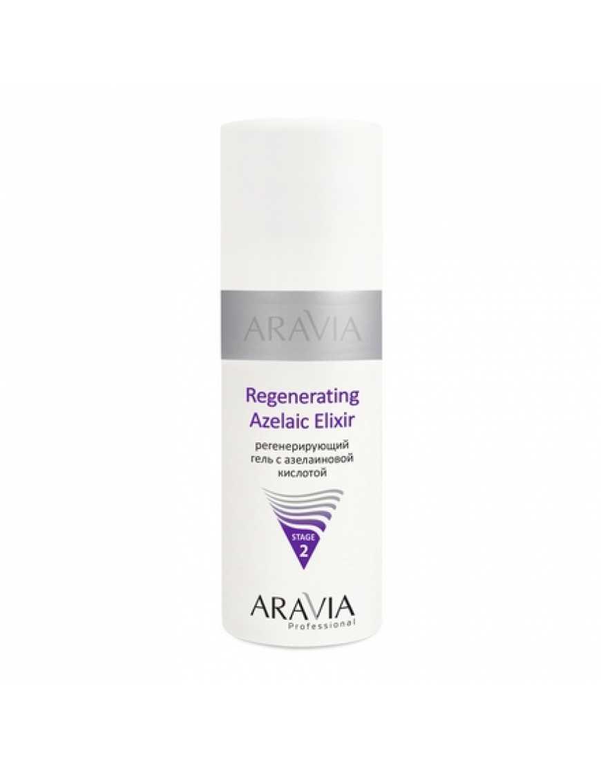 ARAVIA Professional Регенерирующий гель с азелаиновой кислотой
