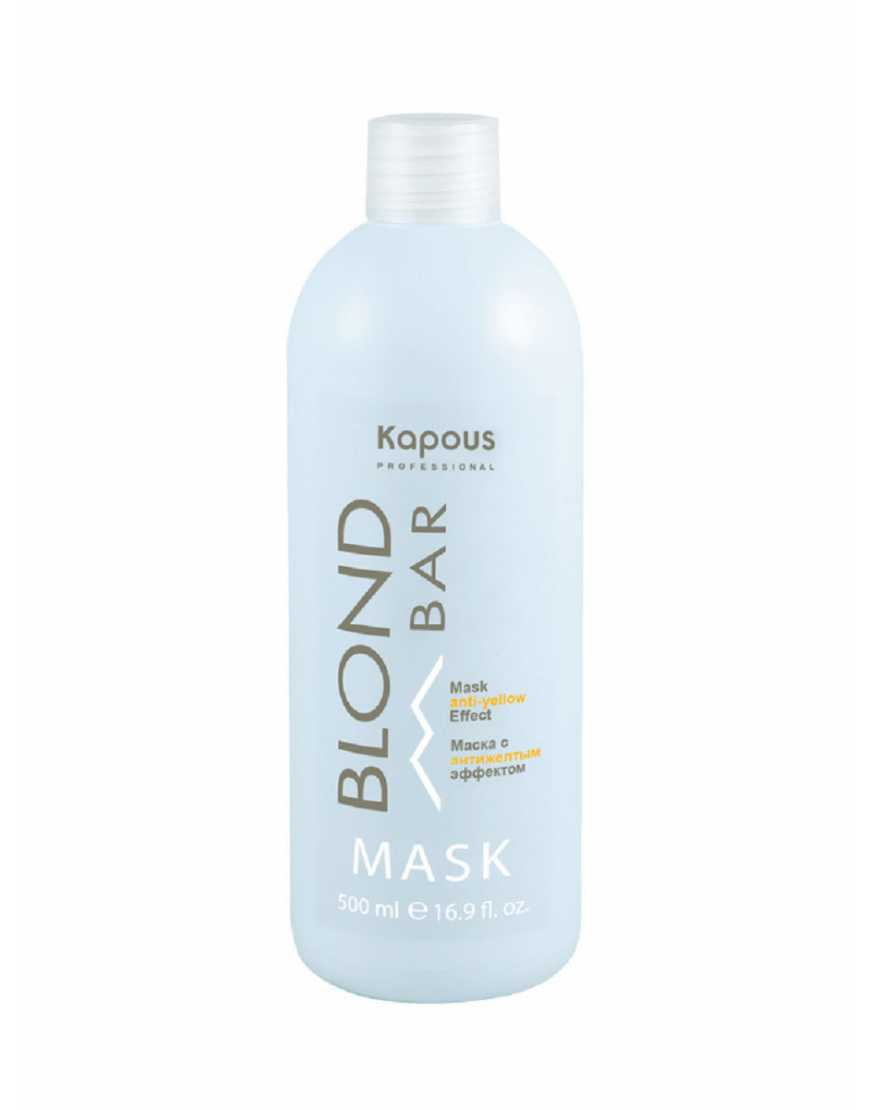Kapous Professional Blond Bar Маска с антижелтым эффектом, 500 мл