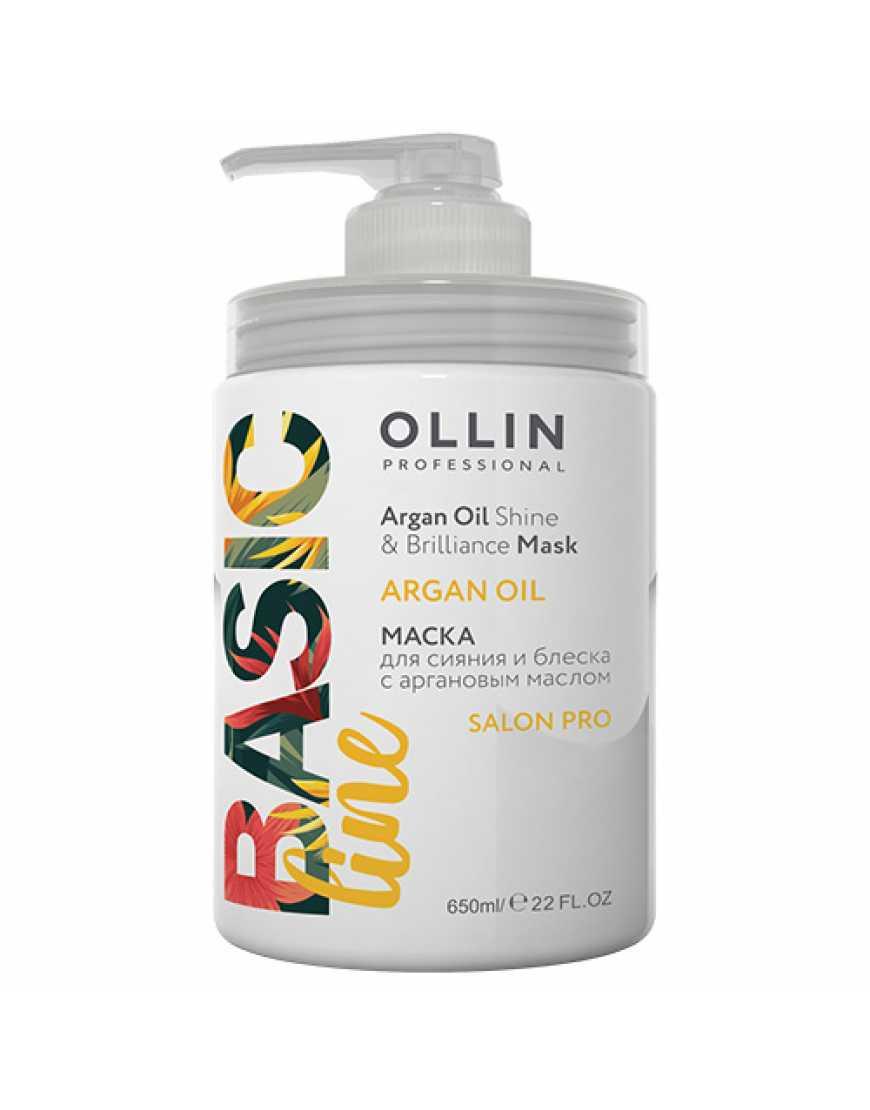 OLLIN Professional Basic Line Маска для сияния и блеска с аргановым маслом, 650 мл