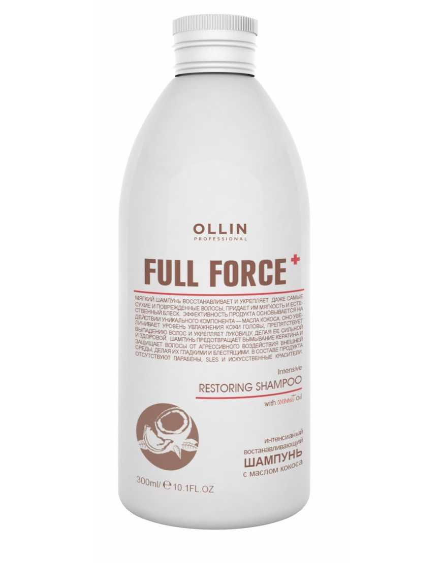 OLLIN Professional Full Force Шампунь интенсивный восстанавливающий с маслом кокоса, 300 мл