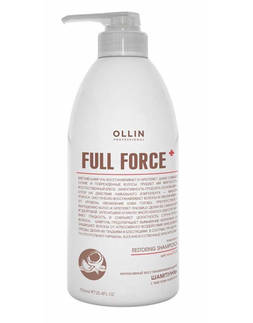 OLLIN Professional Full Force Шампунь интенсивный восстанавливающий с маслом кокоса, 750 мл