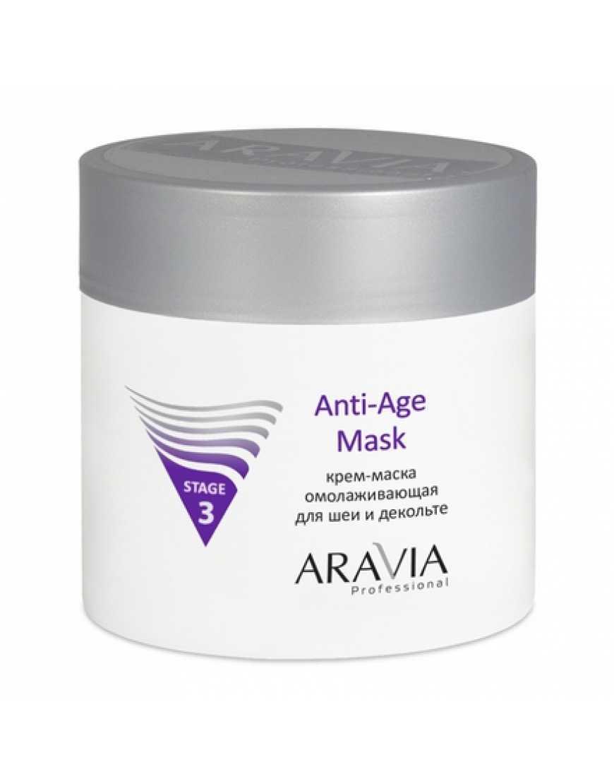 ARAVIA Professional Крем-маска омолаживающая для шеи декольте