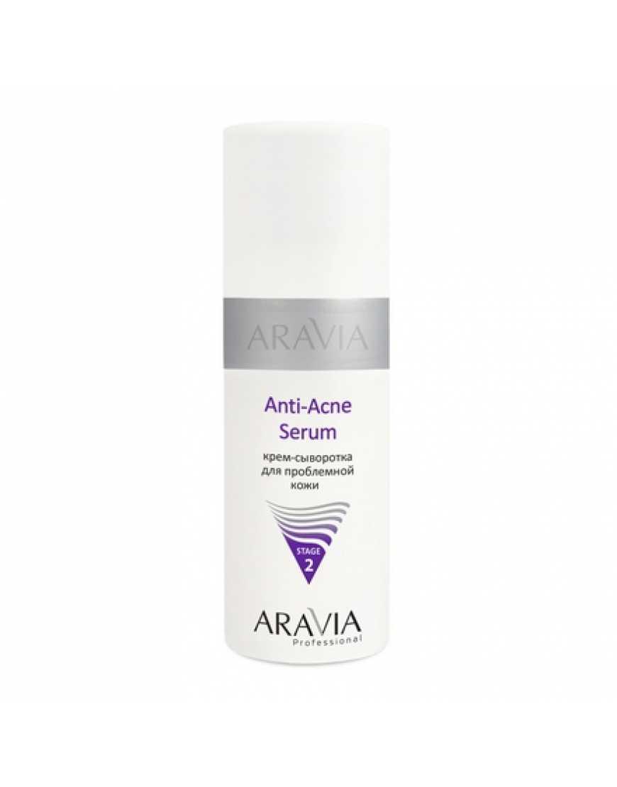 ARAVIA Professional Крем-сыворотка для проблемной кожи
