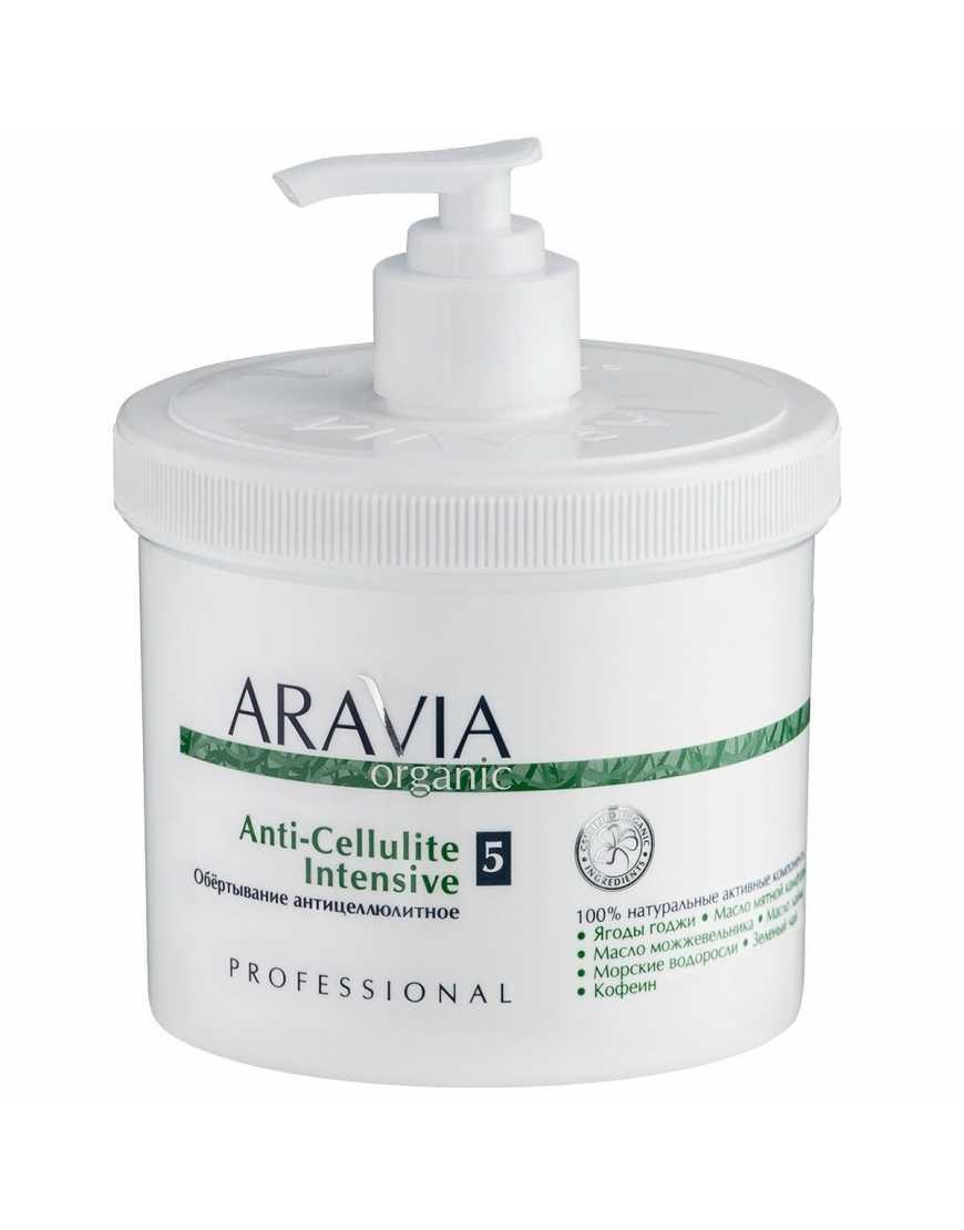 Aravia Organic Обёртывание антицеллюлитное «Anti-Cellulite Intensive», 550 мл, арт. 7013
