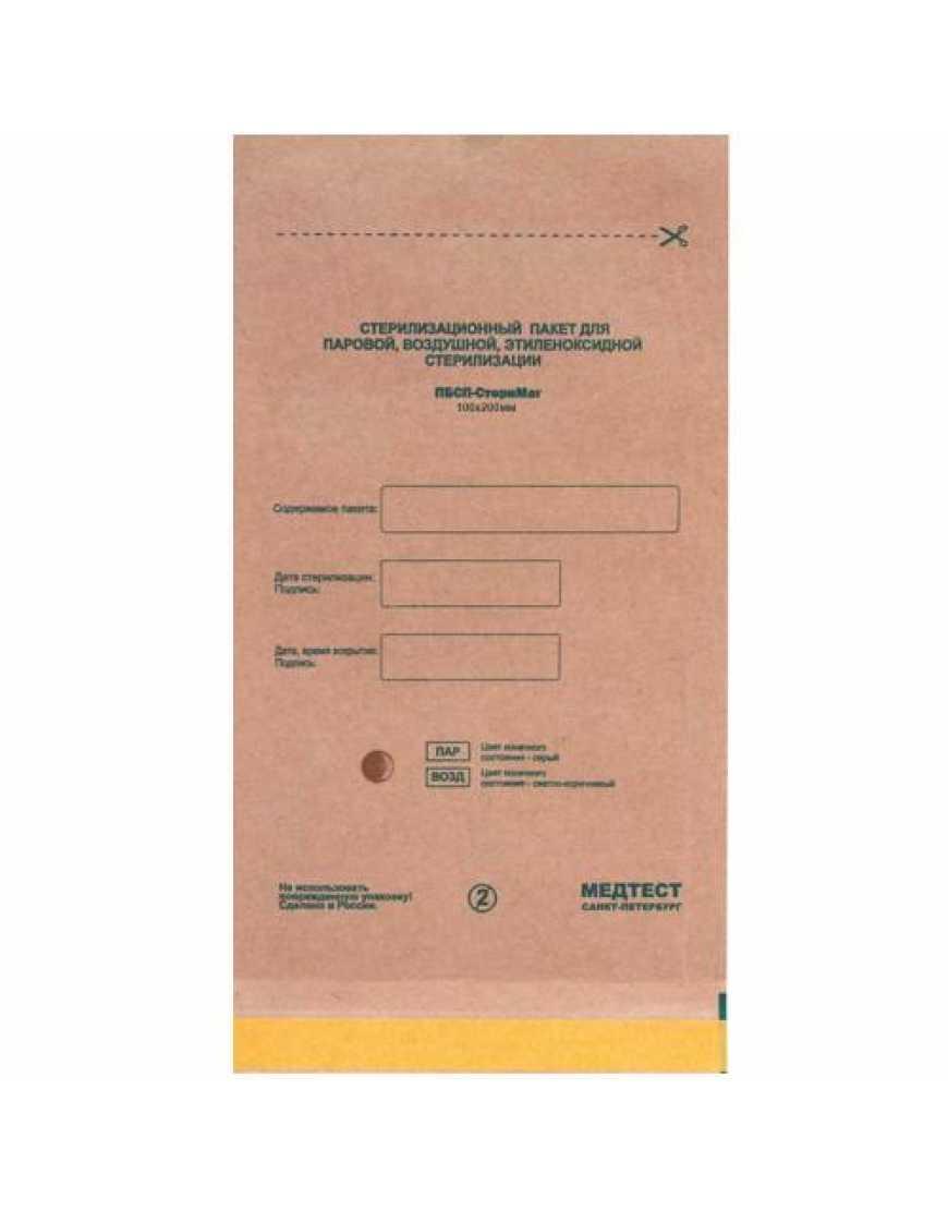 Крафт-пакеты,бумажные самоклеющиеся 100*200 (коричневые)