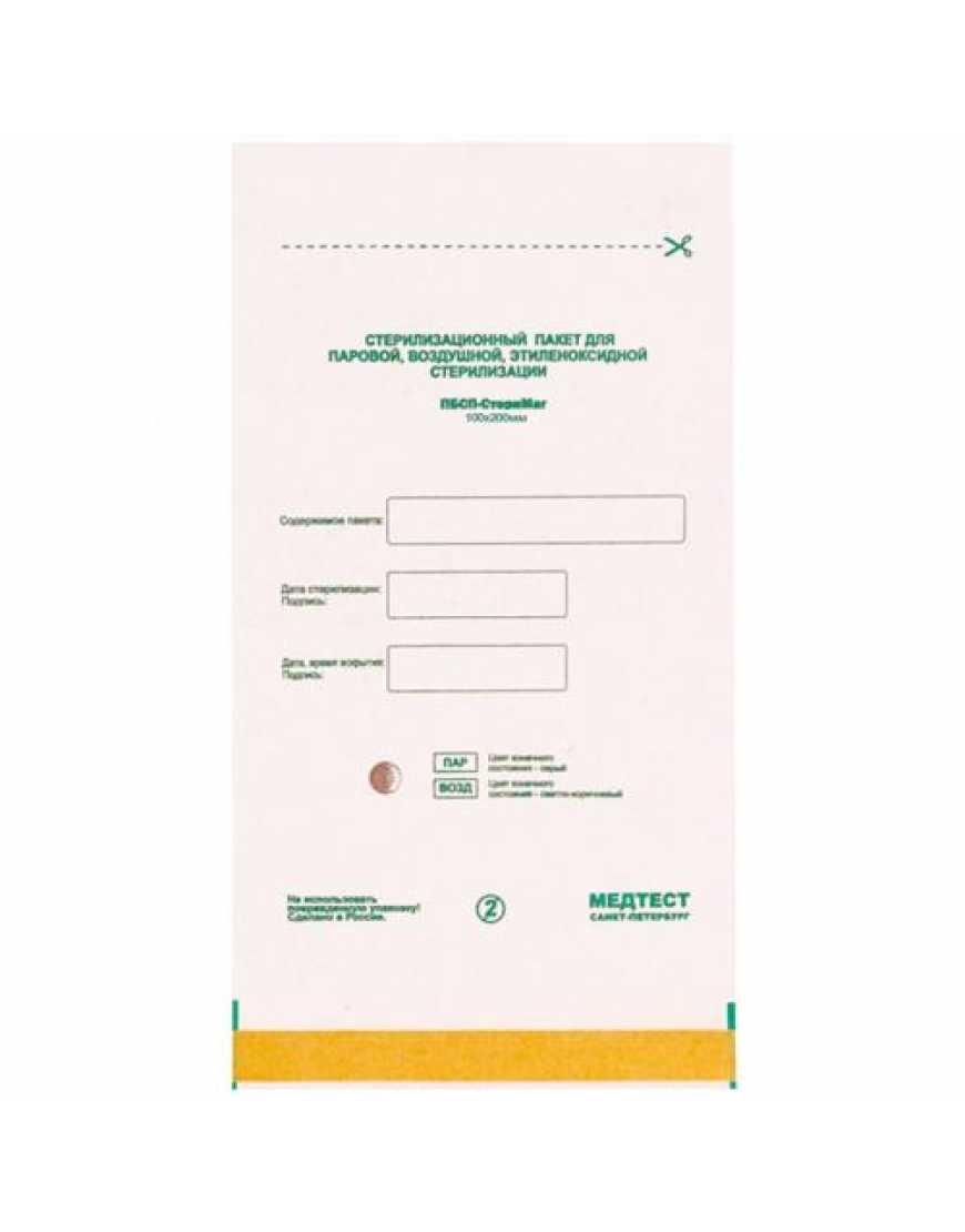 Крафт-пакеты,бумажные самоклеющиеся 100*200 (белые, влагопроч.)